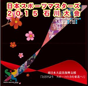 8.3 80-80日本スポーツマスターズ石川2015